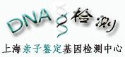 上海亲子鉴定基因检测中心标志